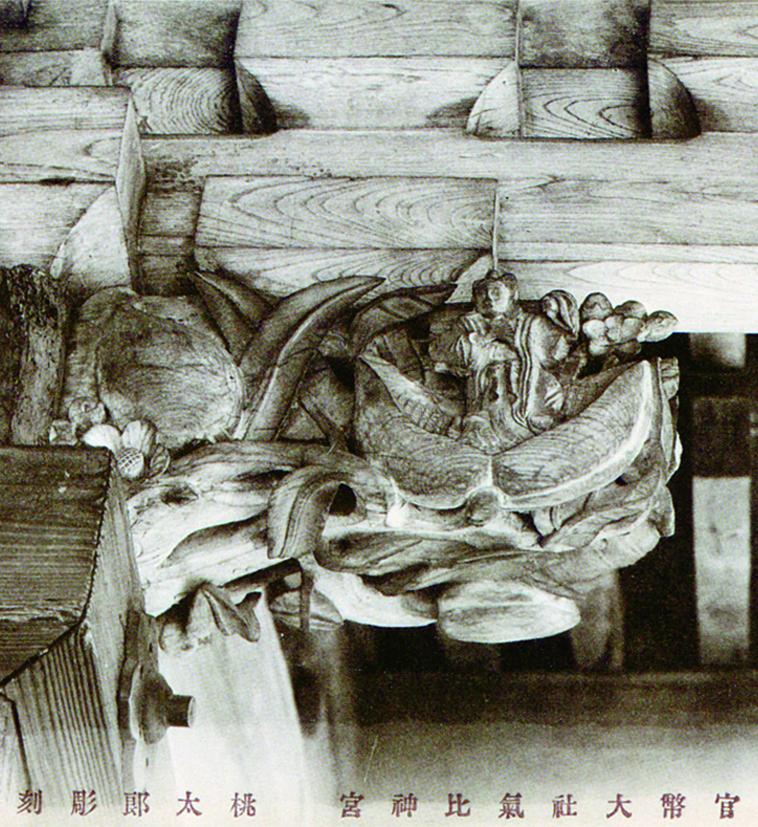 国宝旧本殿(昭和20年焼失)行梁に刻まれた桃太郎像