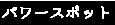 氣比神宮のパワースポット